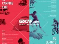 캠핑카, 캠핑장비 트렌드 '2019 국제아웃도어캠핑&레포츠페스티벌'