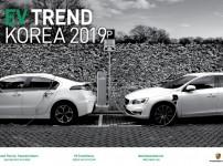 EV 트렌드 코리아 2019 / 친환경 자동차 전시회