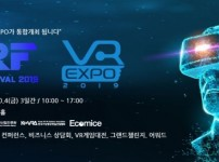 VR 엑스포 2019 / VR EXPO 2019